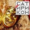 2 билета по цене одного на любой спектакль из репертуара театра «Сатирикон»