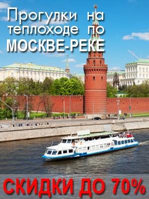 Прогулки на теплоходе по Москве-реке