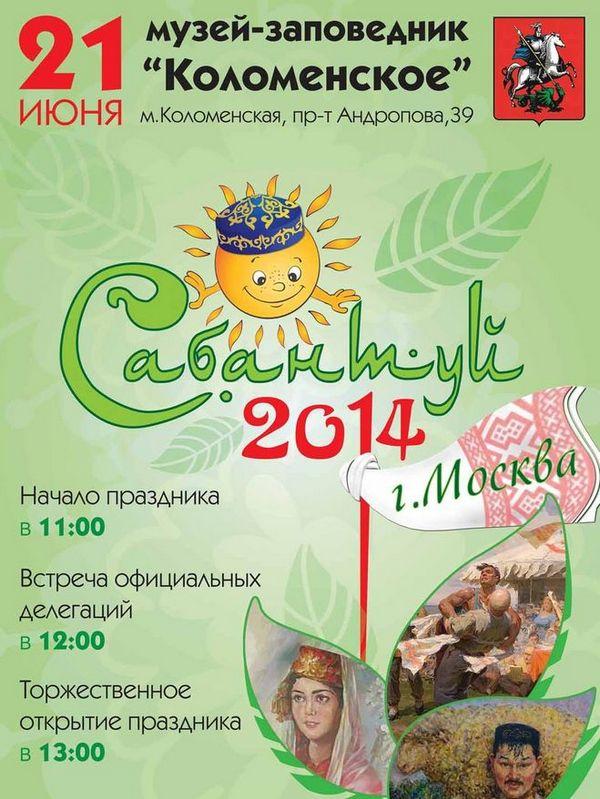 http://mos-holidays.ru/images/news/sabantui-2014.jpg