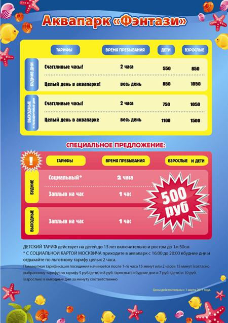 Цены аквапарка Фэнтези в Марьино