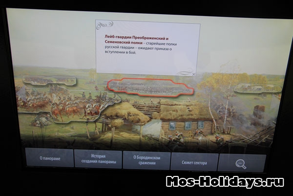 Терминал, рассказывающий о своем секторе панорамы Бородинской битвы