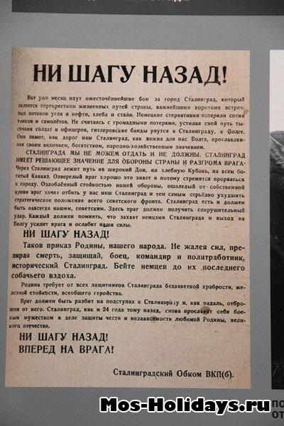 "Приказ ""Ни шагу назад"". Центральный музей вооружённых сил"