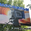 Экскурсия в Мосфильм