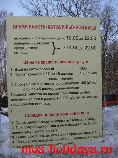 Цены на аренду лыж и коньков в Измайловском парке