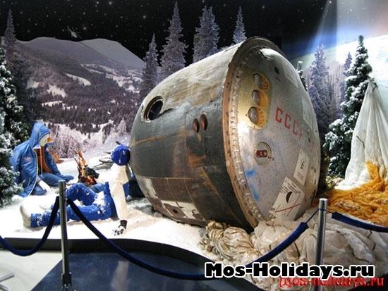 Экспозиция приземлившихся в посадочной капсуле космонавтов