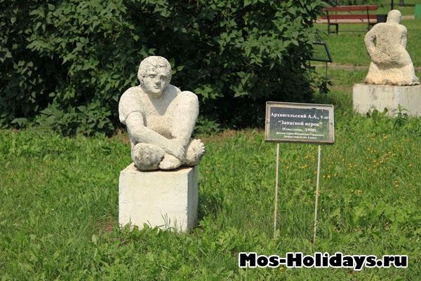 Запасной игрок, парк Музеон
