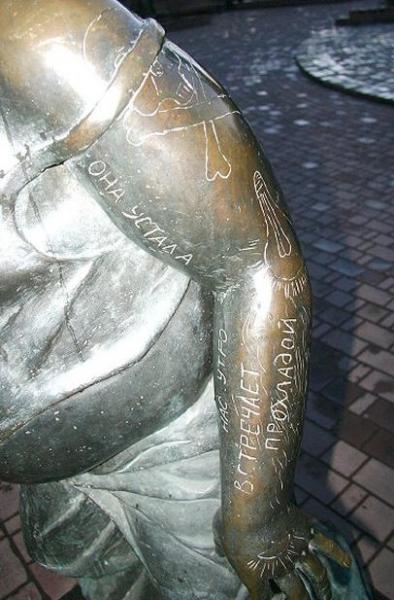 Памятник Доценту