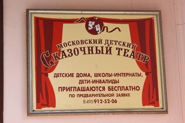 Московский детский сказочный театр в Таганском парке