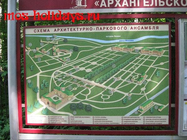 План-схема территории усадьбы Архангельское.