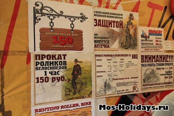 Стоимость аренды велосипедов и роликов на ВВЦ
