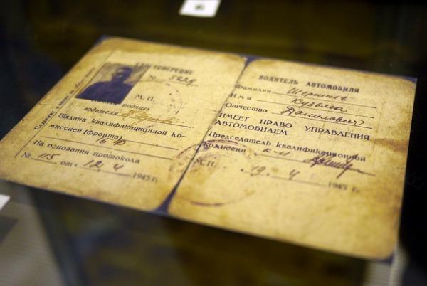 """Водительское удостоверение на выставке """"Моторы войны"""""""