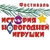 Фестиваль «История новогодней игрушки»