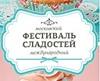 Московский международный Фестиваль Сладостей – 2015