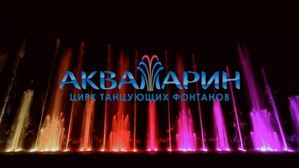 Поющие фонтаны цирк купить билеты афиша на концерты в тольятти