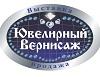 Зимняя выставка-ярмарка «Ювелирный вернисаж – 2014»
