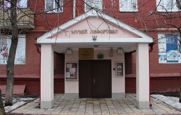 Музей истории Лефортово