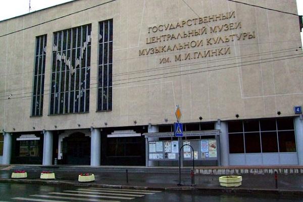 Музей музыкальной культуры им. М. И. Глинки