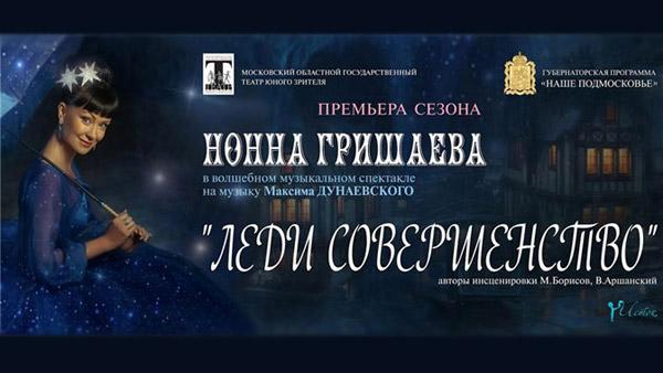 Билеты на любой спектакль в Театре Юного Зрителя под руководством Нонны Гришаевой