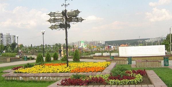 Парк Дружбы