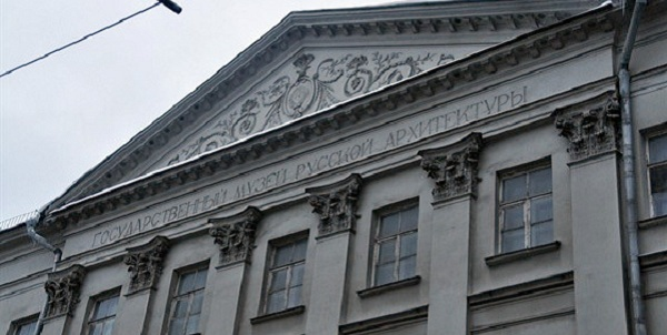 Музей архитектуры им. Щусева