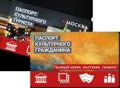 Абонемент на посещение музеев и выставок Москвы