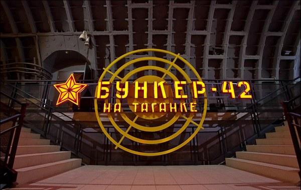 http://mos-holidays.ru/wp-content/uploads/2015/09/bunker-stalina-na-taganke.jpg