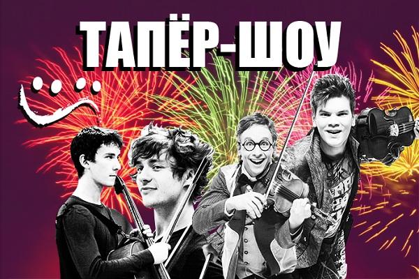 Тапер шоу танцующие на струнах купить билеты заказать билеты на концерт онлайн