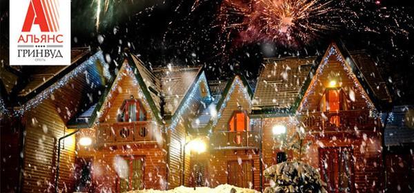 """Новый год и Рождество по системе «все включено» в подмосковном отеле """"Greenwood"""": вечеринки, горные лыжи и сноуборд, экскурсии и не только"""