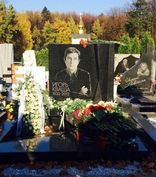 Троекуровское кладбище, могила Игоря Кваши