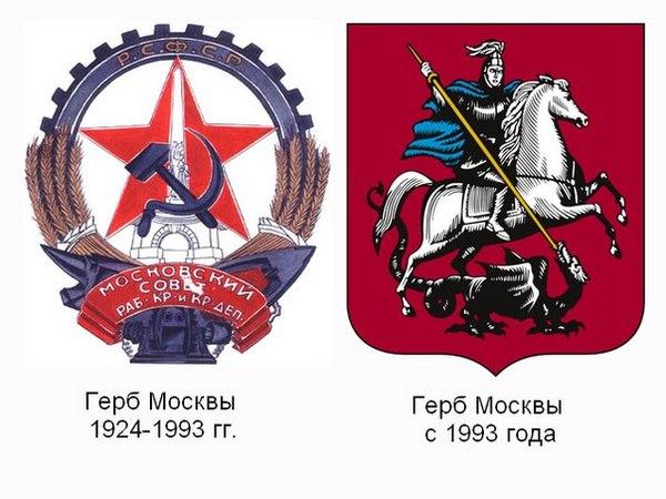 герба москвы фото