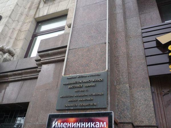 stalinskaya-vysotka-na-ploshadi_krasnych-vorot7