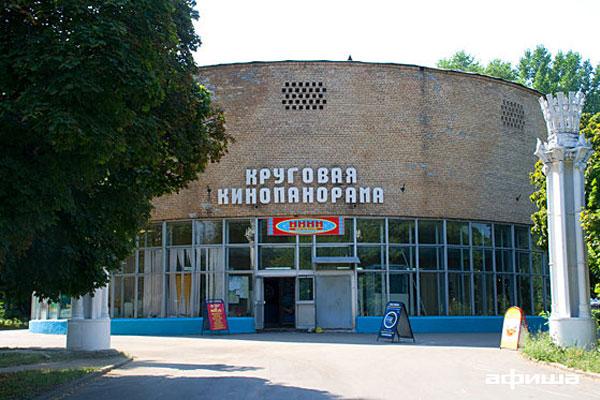 Кинотеатр «Круговая панорама» на ВДНХ