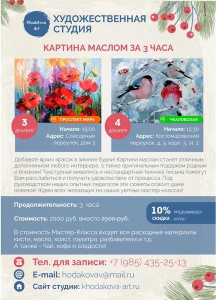 Мастер классы по рукоделью в москве