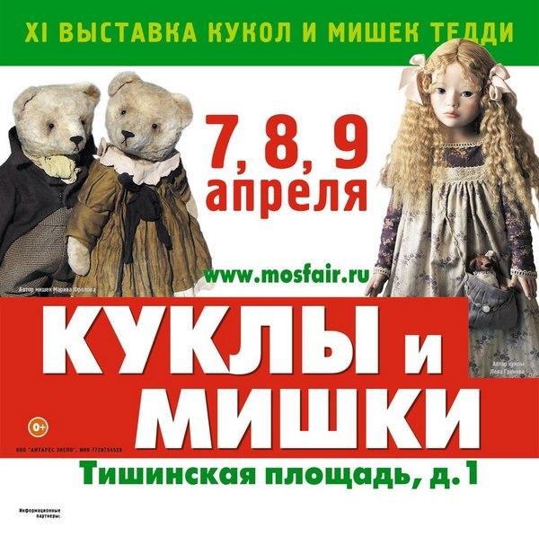Свежие вакансии для художника по куклам в москве частные объявления продажа мобильных телефонов