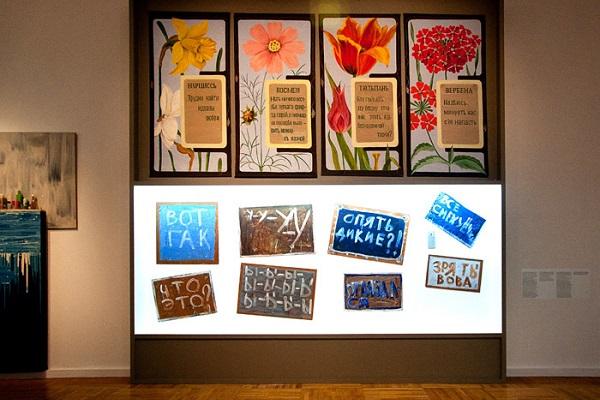 Выставка «Современное искусство 1960–2000. Перезагрузка»