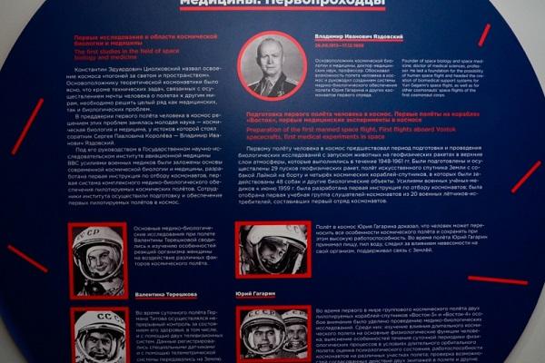 Выставка «Космическая медицина в космосе и на Земле»