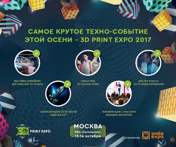 3D Print Expo 2017: в Москве пройдет 5-я крупнейшая в Восточной Европе выставка 3D-технологий!