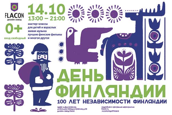 Фестиваль «День Финляндии» на дизайн-заводе «Флакон»
