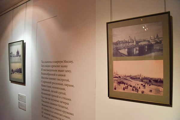 Выставка «Москва… как много в этом звуке»