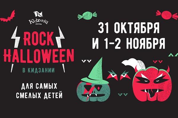 Праздник «Rock Halloween» в Кидзании