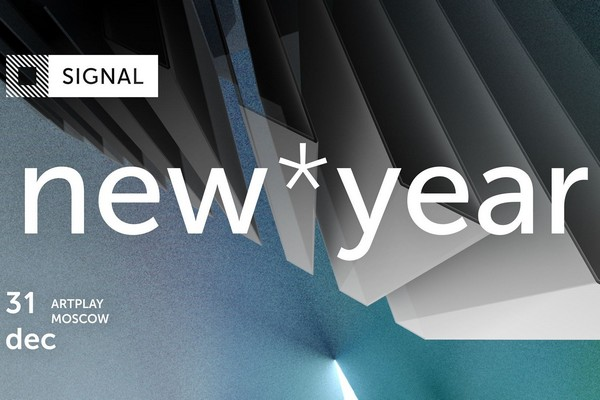 фестиваль «Signal New Year»