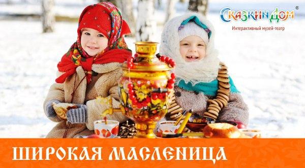 Широкая Масленица в интерактивном музее-театре «Сказкин Дом»