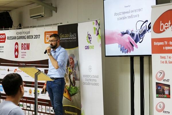 12-я Международная выставка «Russian Gaming Week – 2018»