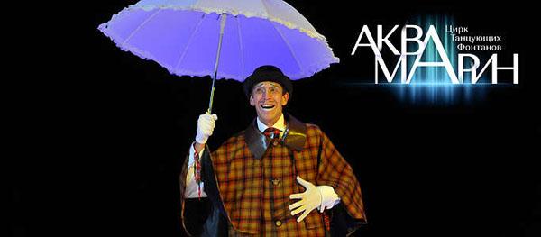 Билеты на цирковое представление «Тайна Музея Снов» в Цирке Танцующих Фонтанов Аквамарин со скидкой 40%