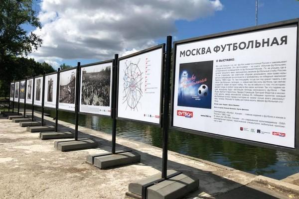 Выставка под открытым небом «Москва футбольная»