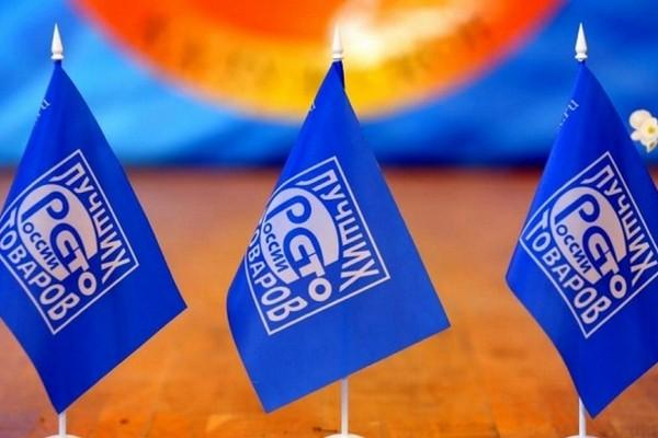 Выставка-ярмарка «России – 100 лучших товаров России»