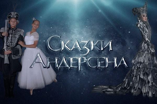 Новогоднее представление «Сказки Андерсена»