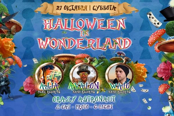 Концерт «Halloween in Wonderland»
