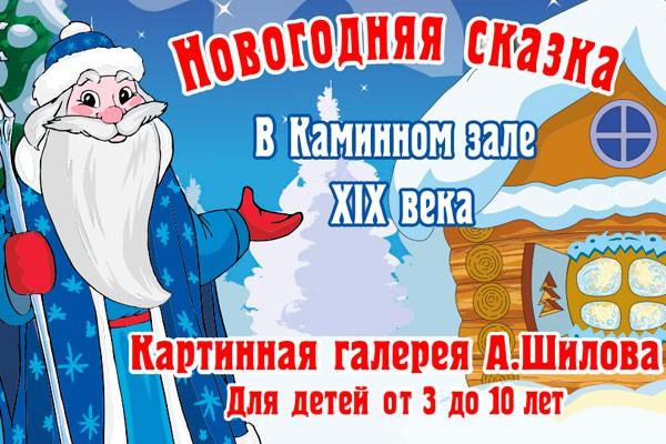 Новогоднее шоу «Сказка Севера»