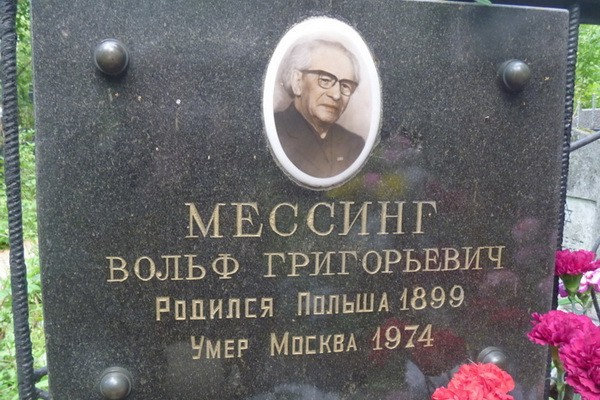Могила Вольфа Мессинга на Востряковском кладбище